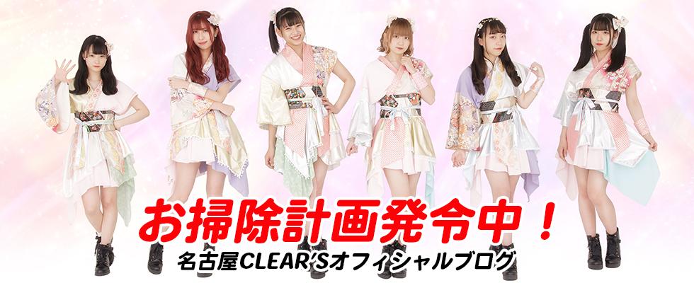 名古屋CLEAR'Sのお掃除計画!!